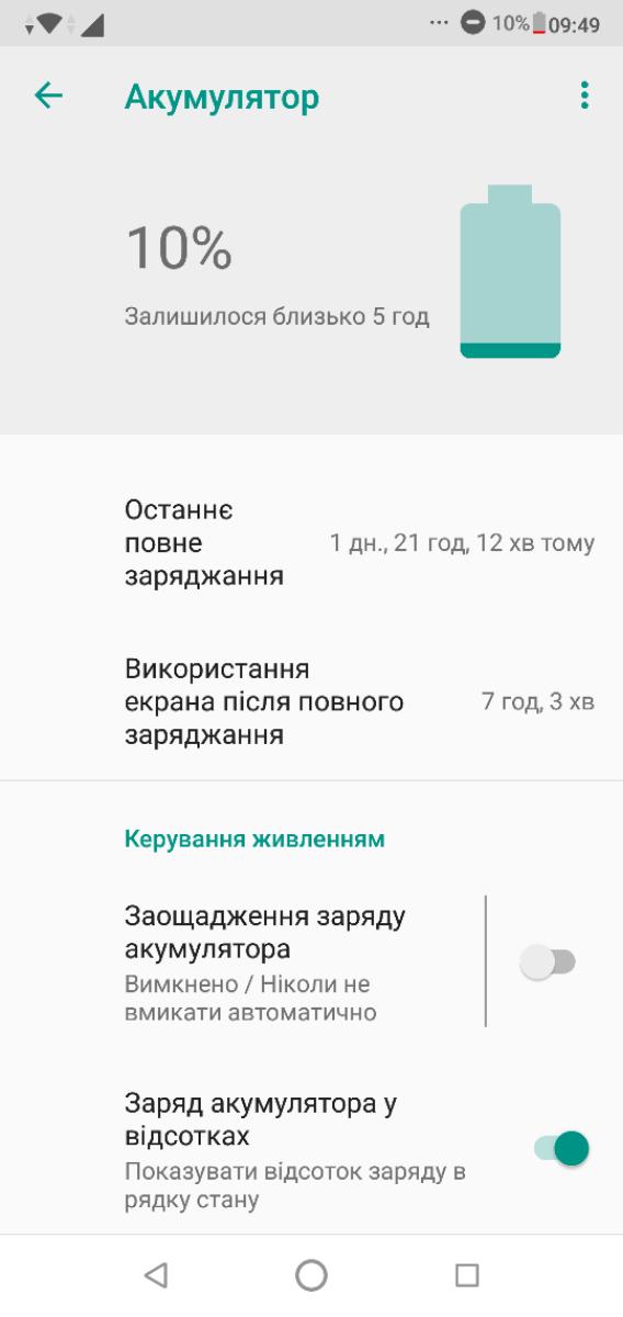 ua-asus-zenfone-max-pro-m2-screenshot-3 - Root Nation