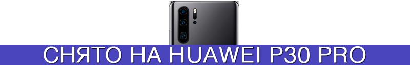 Снято на Huawei P30 Pro