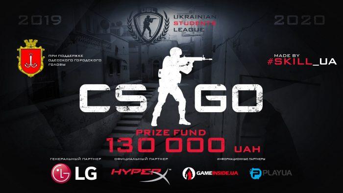 SkiLL_UA возьмет под свое крыло студенческий киберспорт в Украине