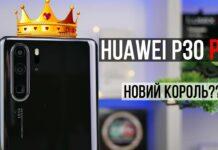 Відео: Огляд Huawei P30 Pro