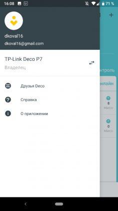 TP-Link Deco P7