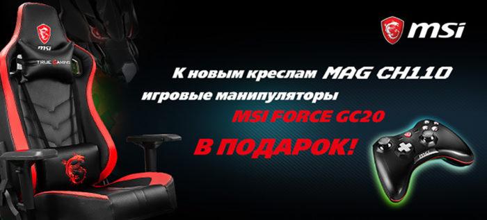 MSI MAG CH110