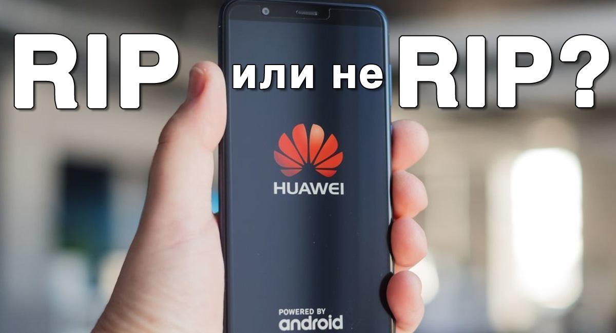 huawei rip