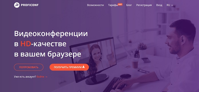 Обзор сервиса для видеоконференций Proficonf - нужен только браузер
