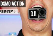Огляд DJI Osmo Action