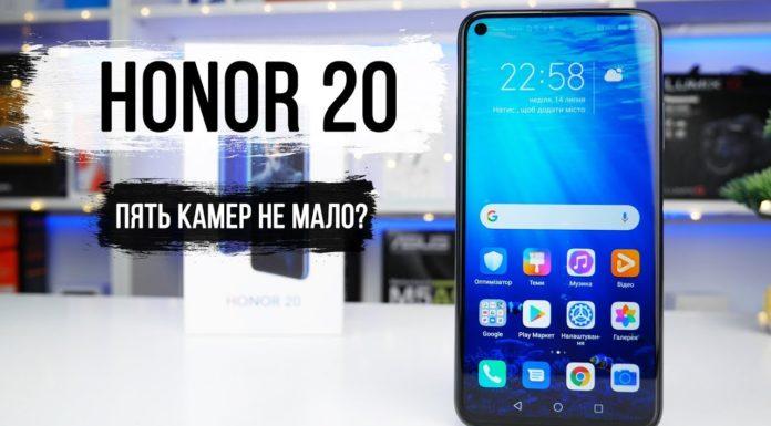 Відео: Огляд Honor 20