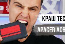 Огляд та краш-тест HDD Apacer AC633