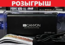 Розыгрыш павербанка Canyon CNS-CPBP20