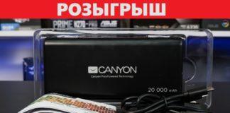 Розыгрыш павербанка Canyon CNS-CPBP20