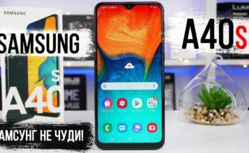 Огляд Samsung Galaxy A40s