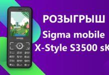 Розыгрыш Sigma mobile X-Style S3500 sKai
