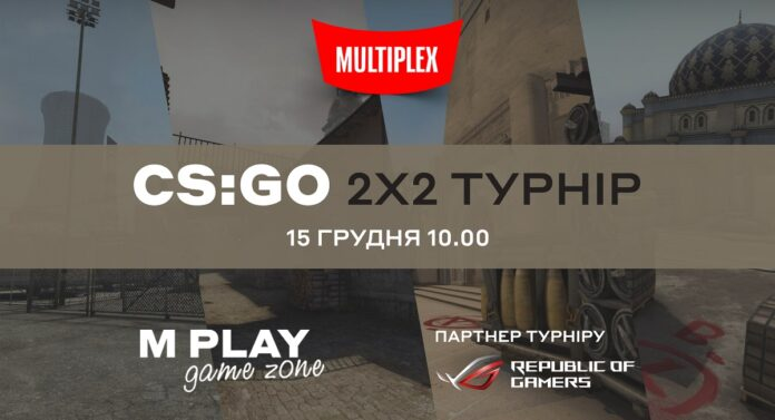 Кібертурнір MPlay Competition CS:GO 2x2 (15.12.2019)