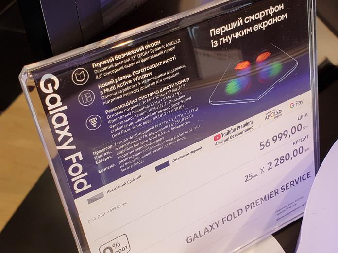 Samsung Galaxy Fold - пример съемки
