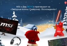 MSI дарит билет на Звёздные войны: Скайвокер Восхождение