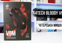 Відео: Огляд A4Tech Bloody V9M