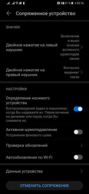 Огляд гарнітури Huawei FreeBuds 3 - ідеально для ... EMUI 10