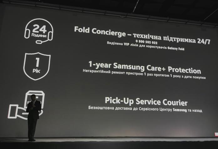 Samsung Galaxy Fold - премиум-сервис