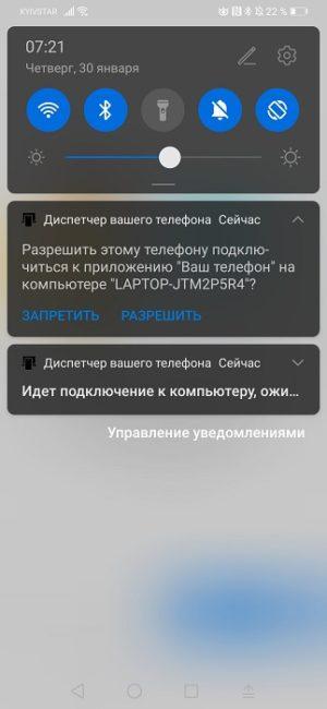 Связь Android с Windows