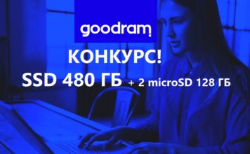 Викторина GOODRAM с призами