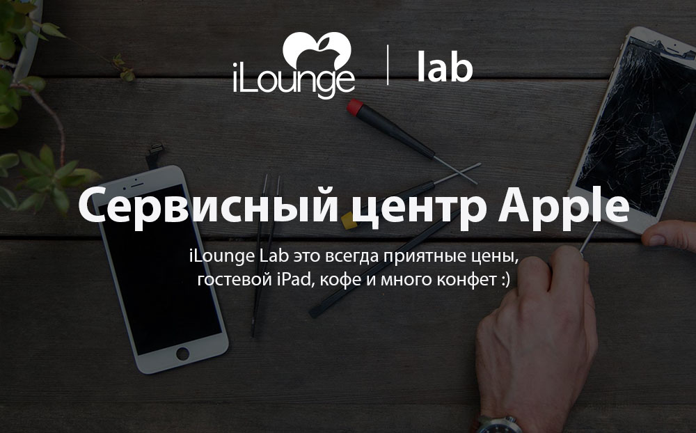 iLounge открыл сервисный центр Apple в Киеве