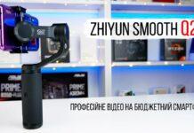 Відео: Огляд мобільного стабілізатора Zhiyun Smooth Q2