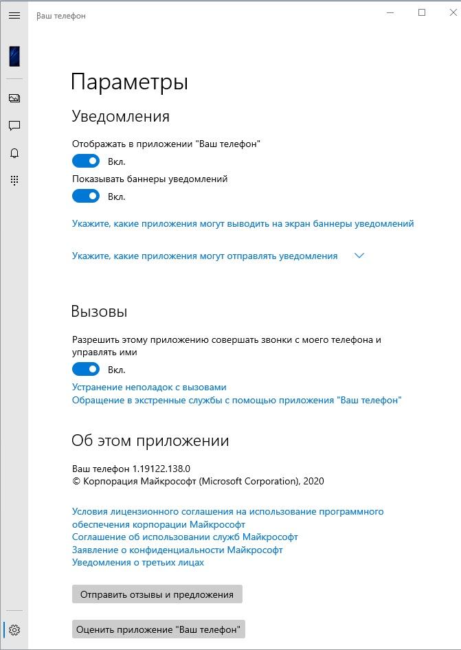 Your Phone Windows 10