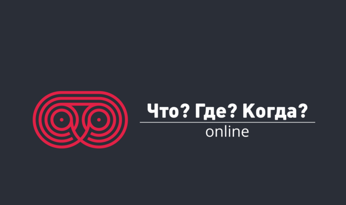Что Где Когда Online