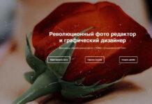 Fotor Free