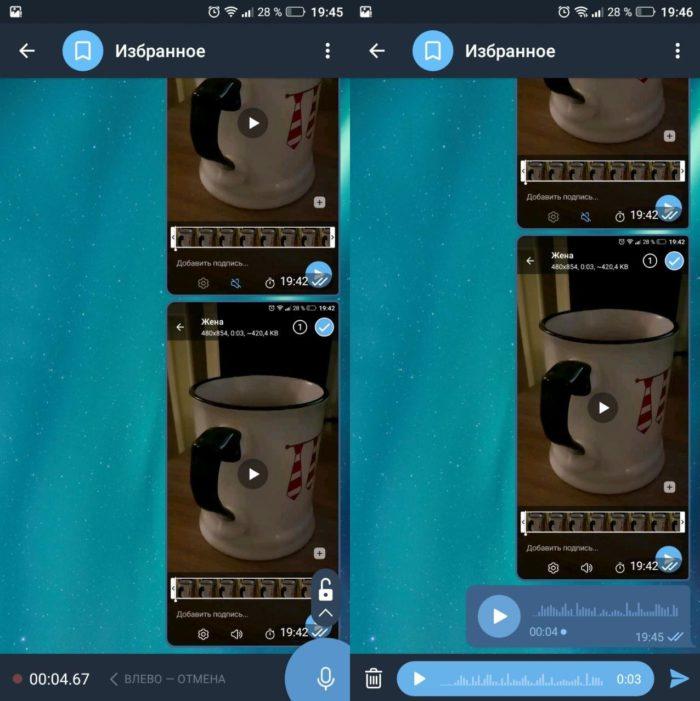 Как автоматически записать аудиосообщение в Telegram