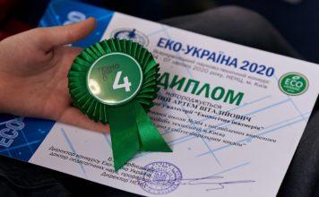 Еко-Техно Україна