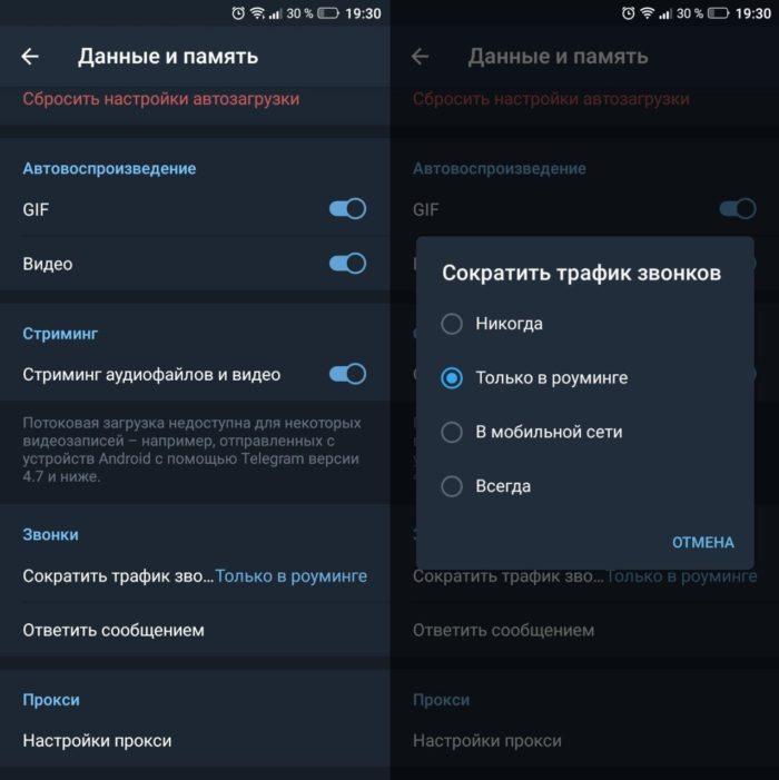 Как экономить трафик при звонках в Telegram