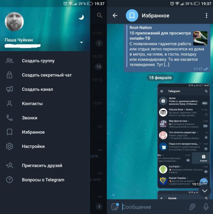 Избранное - облачное хранилище в Telegram