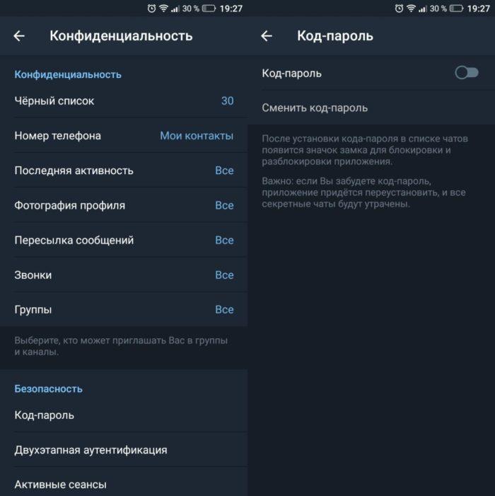 Как настроить код-пароль в Telegram