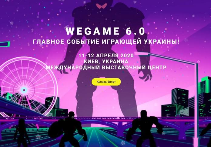Кибертурниры, косплей-шоу и увлекательный квест! Что ждет тебя на WEGAME 6.0?
