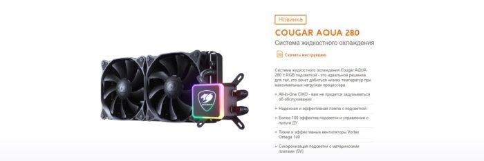 Cougar Aqua 280