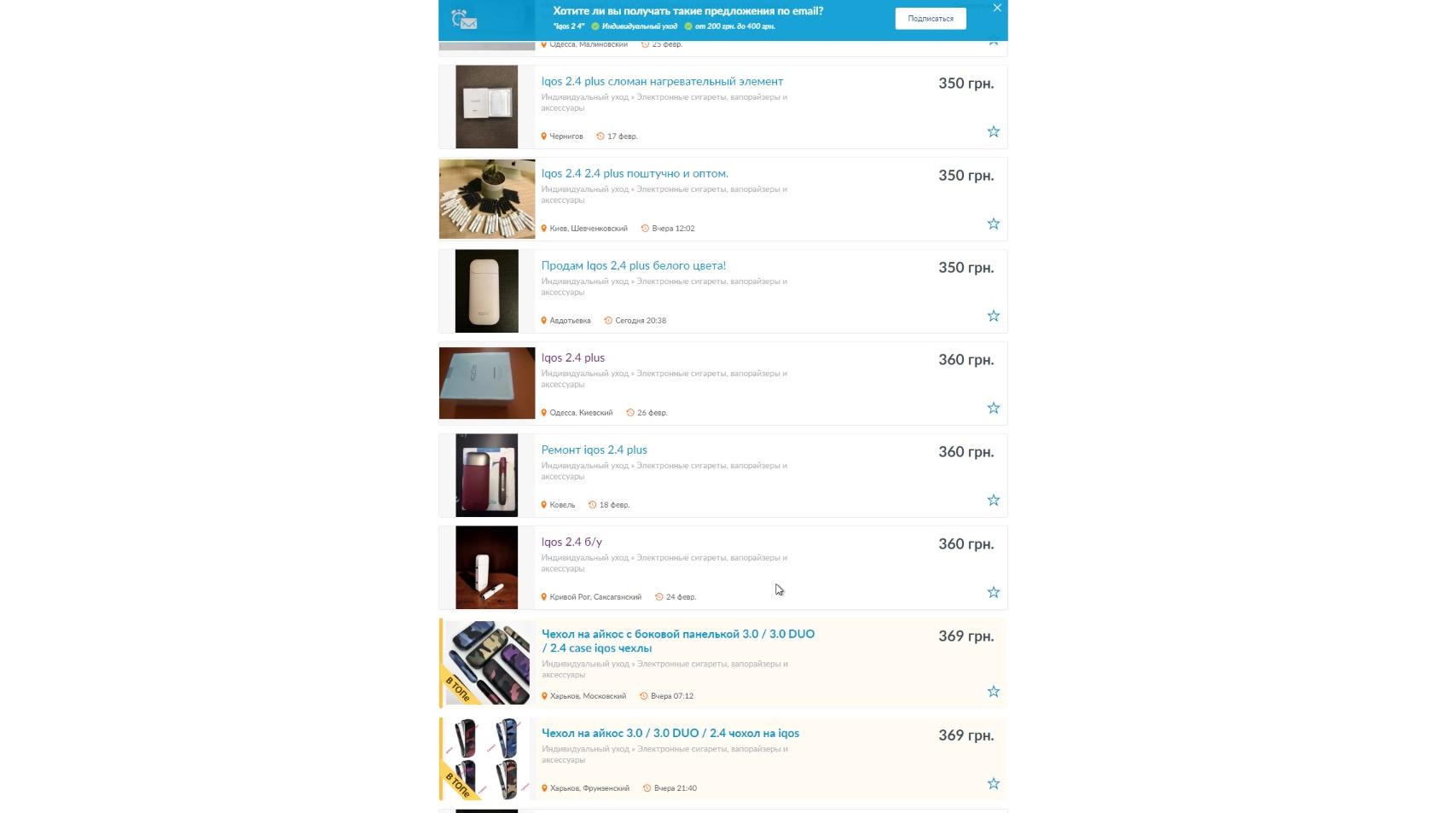 Купить сигарету электронную олх как купить электронную сигарету puff
