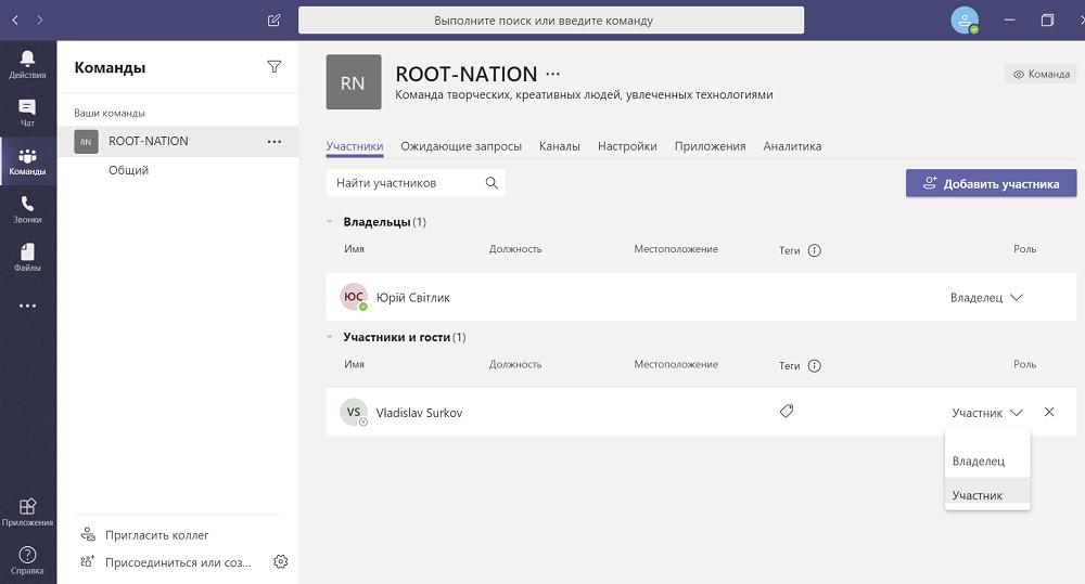 Управління учасниками команди в Microsoft Teams