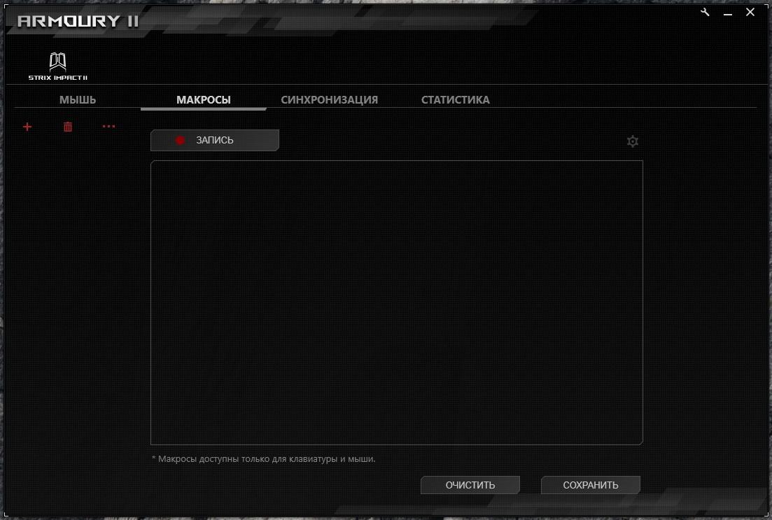 ASUS ROG Strix Impact II