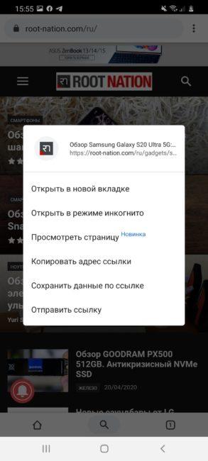 Chrome с предварительным просмотром веб-страницы перед ее открытием