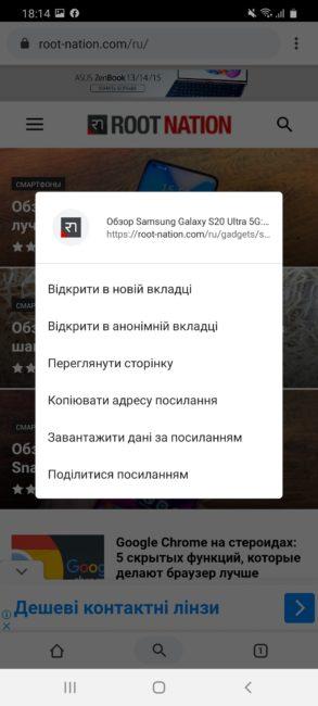 Chrome з попереднім переглядом веб-сторінки перед її відкриванням