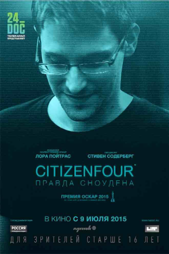 Кто такой Эдвард Сноуден?