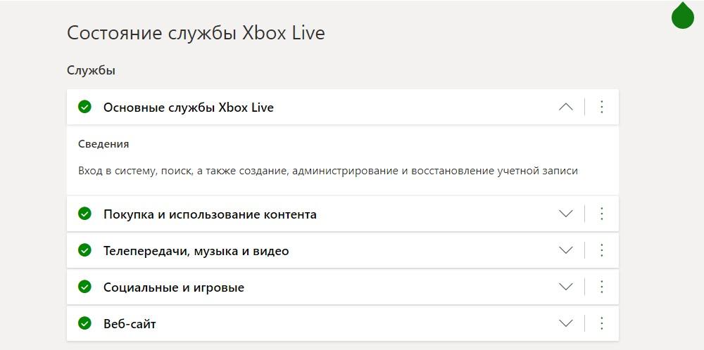 Службы Xbox