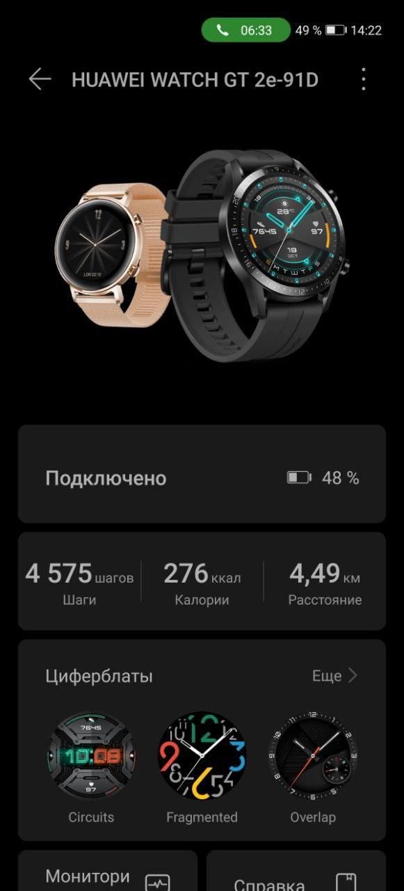 Huawei Watch GT 2e - Huawei Health