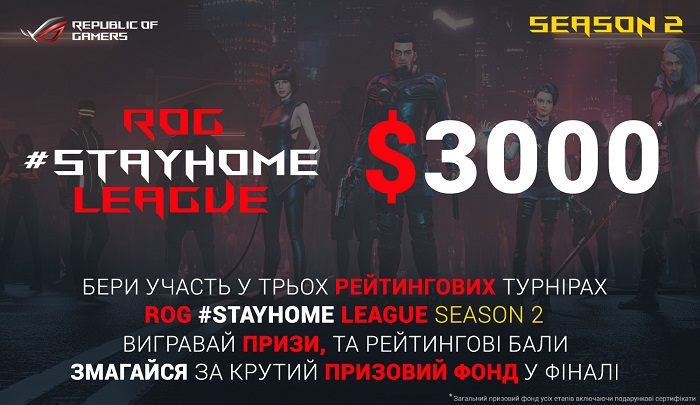 ROG #STAYHOME LEAGUE
