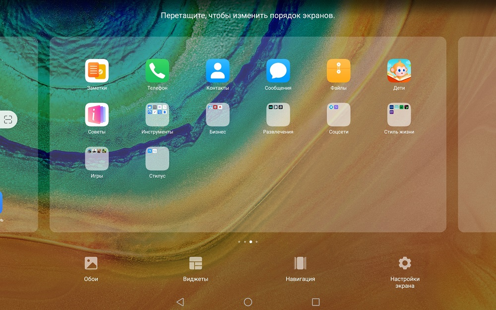 Huawei MatePad Pro - EMUI