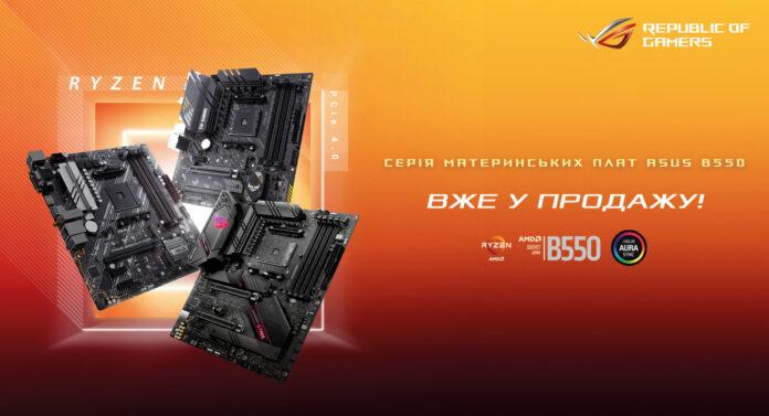 MB_B550