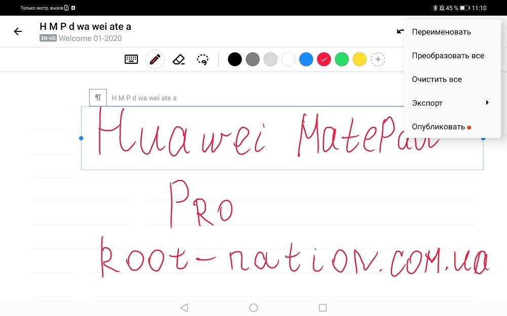 Nebo for Huawei