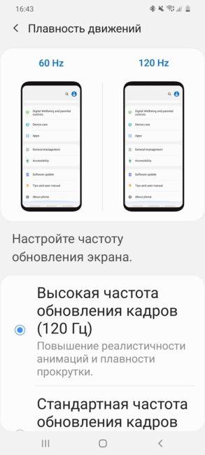 Настройка частоты обновления экрана смартфона