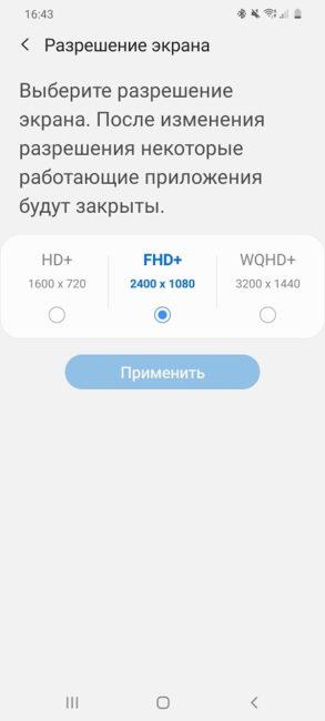 Разрешение экрана смартфона