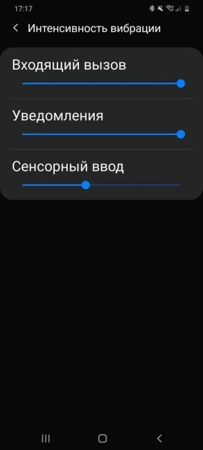Выключите вибрацию